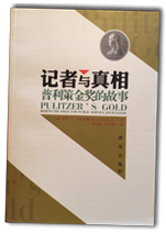 Chinese Edition Pulitzer's Gold